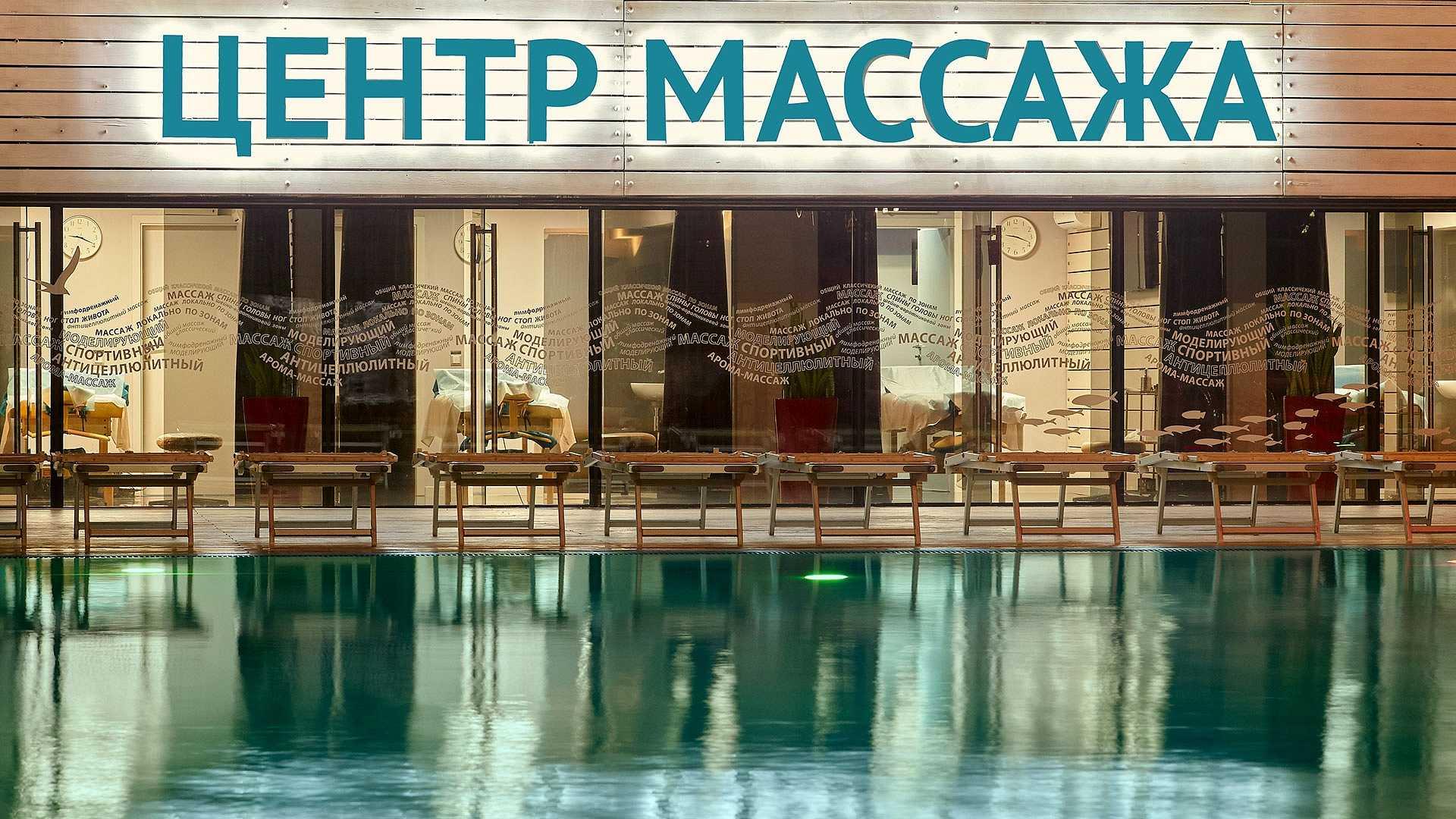 Центр массажа в Отель Yalta Intourist