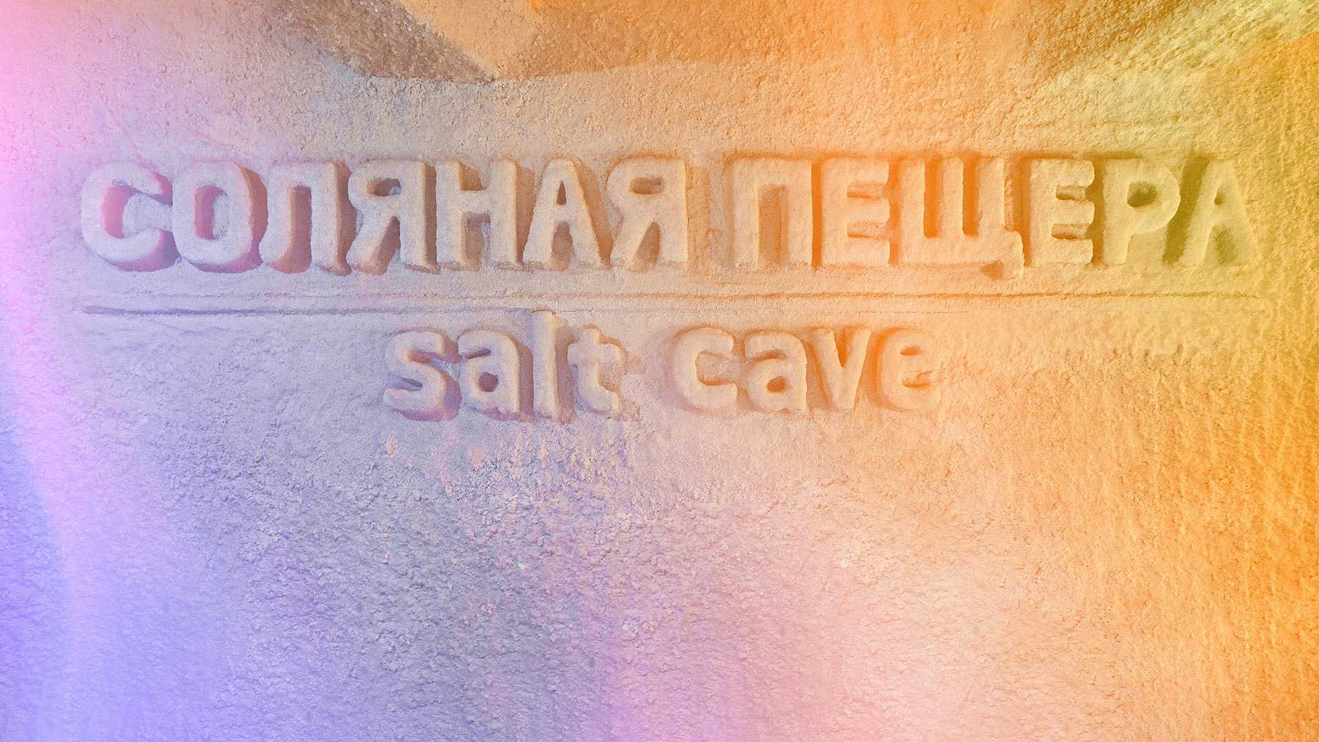 Соляная пещера в Отель Yalta Intourist