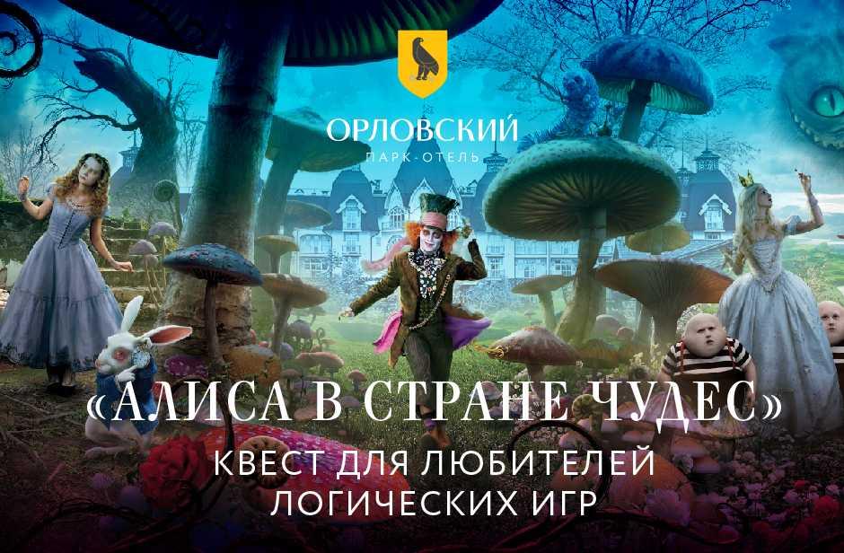 Квест - Парк-отель Орловский
