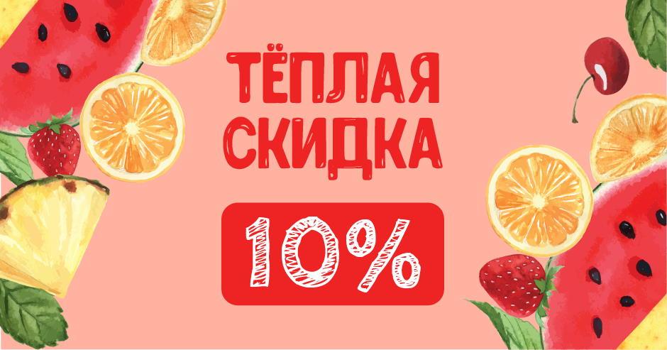 ТЁПЛАЯ СКИДКА 10-15% в Яхонты Ногинск